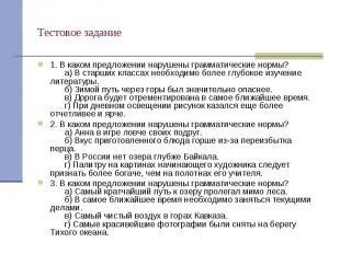 Тестовое задание1.В каком предложении нарушены грамматические нормы?а)В