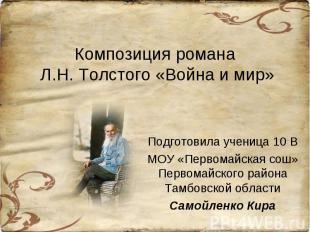 Композиция романа Л.Н. Толстого «Война и мир» Подготовила ученица 10 ВМОУ «Перво