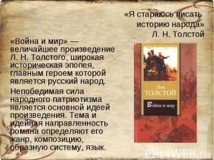 «Я стараюсь писать историю народа»Л. Н. Толстой «Война и мир» — величайшее произ