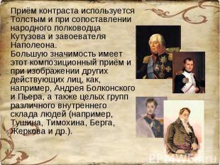 Приём контраста используется Толстым и при сопоставлении народного полководца Ку