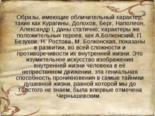 Образы, имеющие обличительный характер, такие как Курагины, Долохов, Берг, Напол