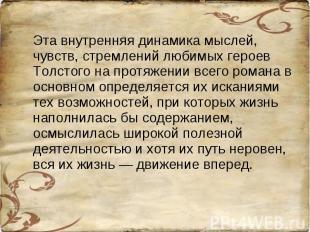 Эта внутренняя динамика мыслей, чувств, стремлений любимых героев Толстого на пр