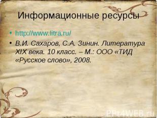 Информационные ресурсыhttp://www.litra.ru/В.И. Сахаров, С.А. Зинин. Литература X
