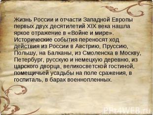 Жизнь России и отчасти Западной Европы первых двух десятилетий XIX века нашла яр