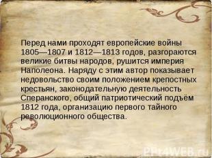 Перед нами проходят европейские войны 1805—1807 и 1812—1813 годов, разгораются в
