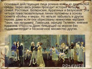 Основные действующие лица романа взяты из дворянской среды. Через весь роман про