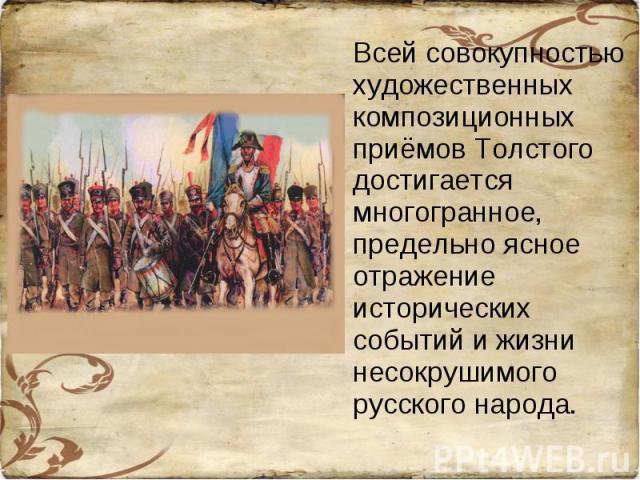 Всей совокупностью художественных композиционных приёмов Толстого достигается многогранное, предельно ясное отражение исторических событий и жизни несокрушимого русского народа.