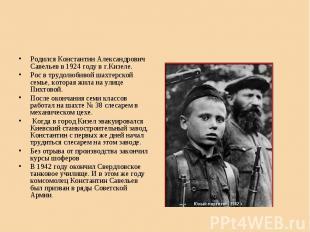 Биография СавельеваКонстантина АлександровичаРодился Константин Александрович Са