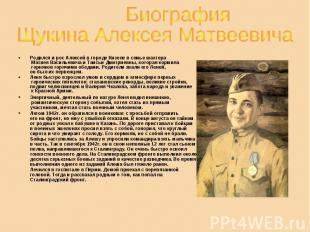 Биография Щукина Алексея МатвеевичаРодился и рос Алексей в городе Кизеле в семье