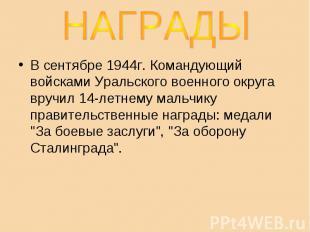 НАГРАДЫВ сентябре 1944г. Командующий войсками Уральского военного округа вручил