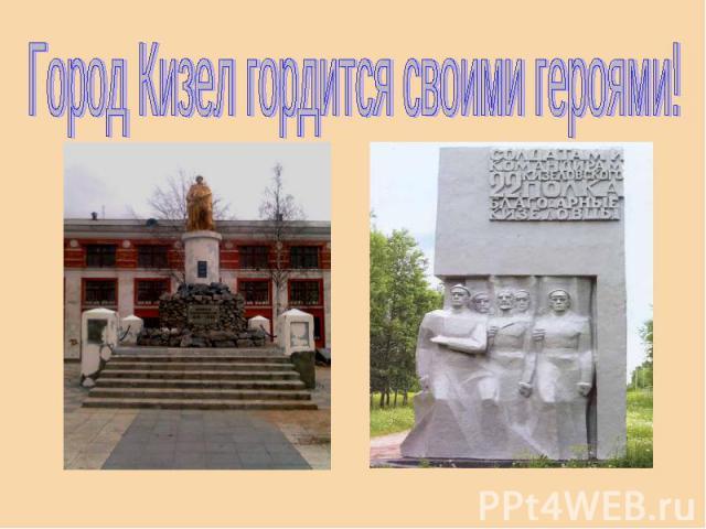 Город Кизел гордится своими героями!