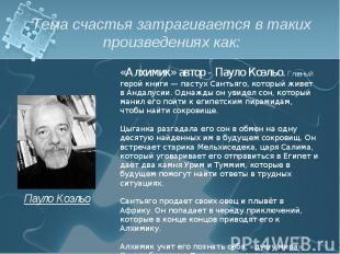Тема счастья затрагивается в таких произведениях как:«Алхимик» автор - Пауло Коэ