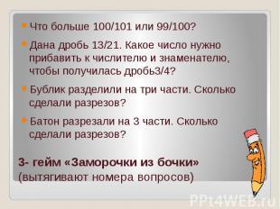 Что больше 100/101 или 99/100?Дана дробь 13/21. Какое число нужно прибавить к чи