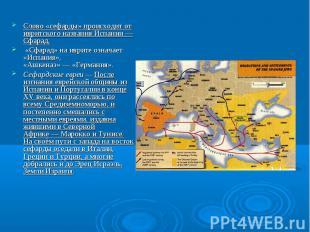 Слово «сефарды» происходит от ивритского названия Испании — Сфарад. «Сфарад» на