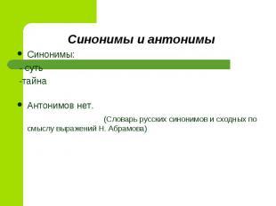 Синонимы и антонимыСинонимы: - суть -тайнаАнтонимов нет. (Словарь русских синони