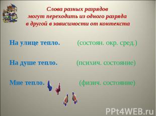 Слова разных разрядов могут переходить из одного разряда в другой в зависимости
