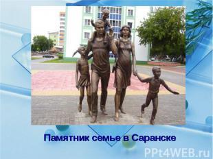 Памятник семье в Саранске