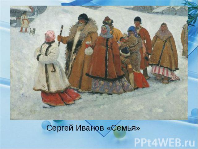 Сергей Иванов «Семья»