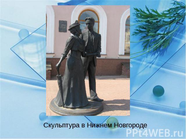 Скульптура в Нижнем Новгороде