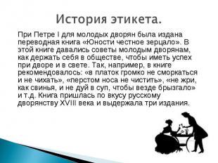 История этикета.При Петре I для молодых дворян была издана переводная книга «Юно