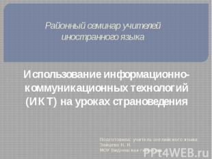 Районный семинар учителей иностранного языка Использование информационно-коммуни