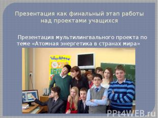 Презентация как финальный этап работы над проектами учащихсяПрезентация мультили