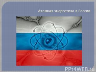 Атомная энергетика в России