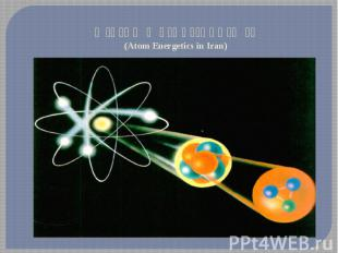 الطاقة النووية في ايران (Atom Energetics in Iran)
