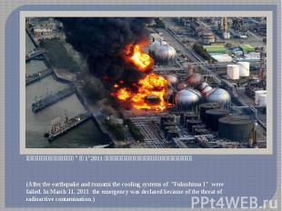 """地震の後、緊急の歴史で初めての原子力発電所""""福島1""""2011年月日における津波と非冷却"""
