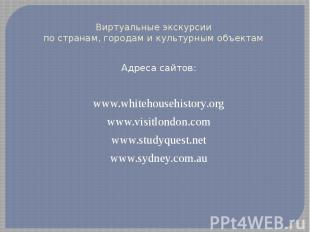 Виртуальные экскурсии по странам, городам и культурным объектам Адреса сайтов: w
