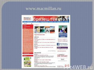 www.macmillan.ru