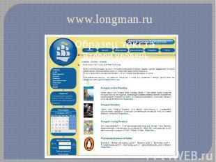 www.longman.ru