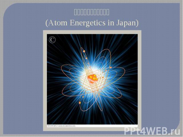 日本における原子力発電(Atom Energetics in Japan)
