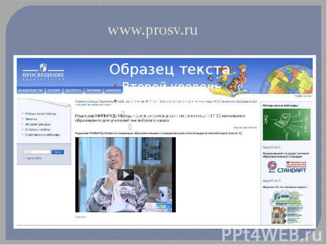 www.prosv.ru