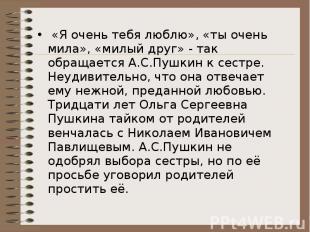 «Я очень тебя люблю», «ты очень мила», «милый друг» - так обращается А.С.Пушкин