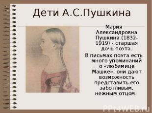 Дети А.С.ПушкинаМария Александровна Пушкина (1832-1919) - старшая дочь поэта.В п