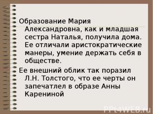 Образование Мария Александровна, как и младшая сестра Наталья, получила дома. Ее