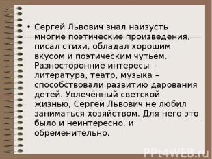 Сергей Львович знал наизусть многие поэтические произведения, писал стихи, облад