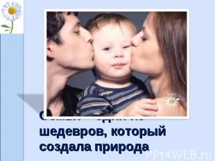 Семья – один из шедевров, который создала природа
