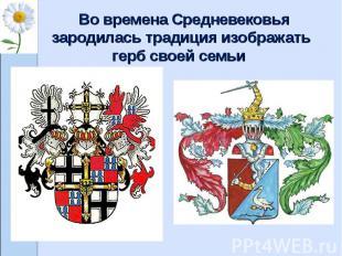 Во времена Средневековья зародилась традиция изображать герб своей семьи
