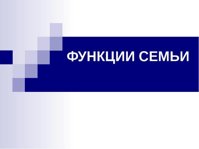 ФУНКЦИИ СЕМЬИ