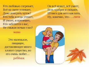 картинки семейные ценности