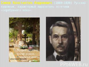 Сомов Константин Андреевич (1869-1939) Русский художник, характерный выразитель
