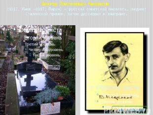 Виктор Платонович Некрасов (1911, Киев —1987, Париж)— русский советский писател