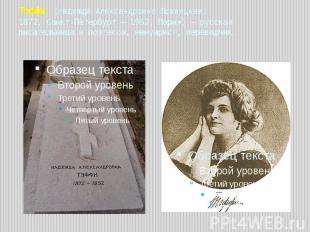 Тэффи (Надежда Александровна Лохвицкая; 1872, Санкт-Петербург — 1952, Париж) — р