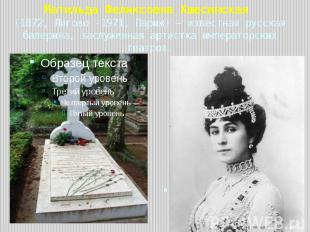 Матильда Феликсовна Кшесинская (1872, Лигово -1971, Париж) — известная русская б