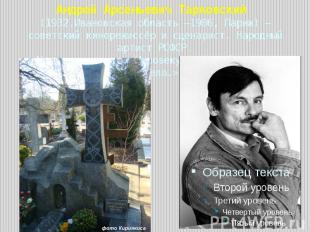 Андрей Арсеньевич Тарковский (1932,Ивановская область —1986, Париж) — советский
