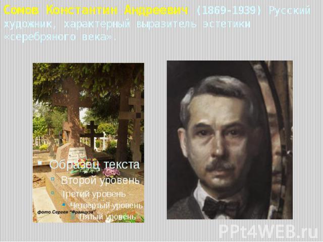 Сомов Константин Андреевич (1869-1939) Русский художник, характерный выразитель эстетики «серебряного века».