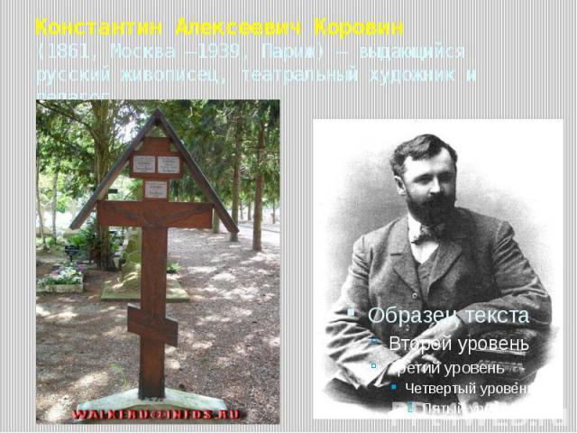 Константин Алексеевич Коровин (1861, Москва —1939, Париж) — выдающийся русский живописец, театральный художник и педагог.