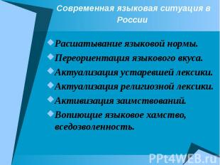 Современная языковая ситуация в России Расшатывание языковой нормы.Переориентаци
